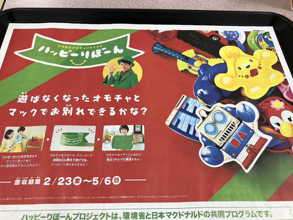 リサイクル マクドナルド おもちゃ