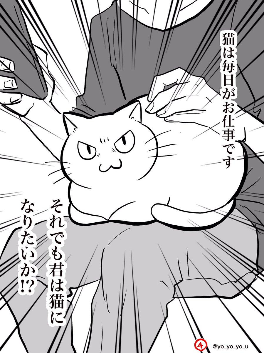 猫の漫画を描きました  #猫の日