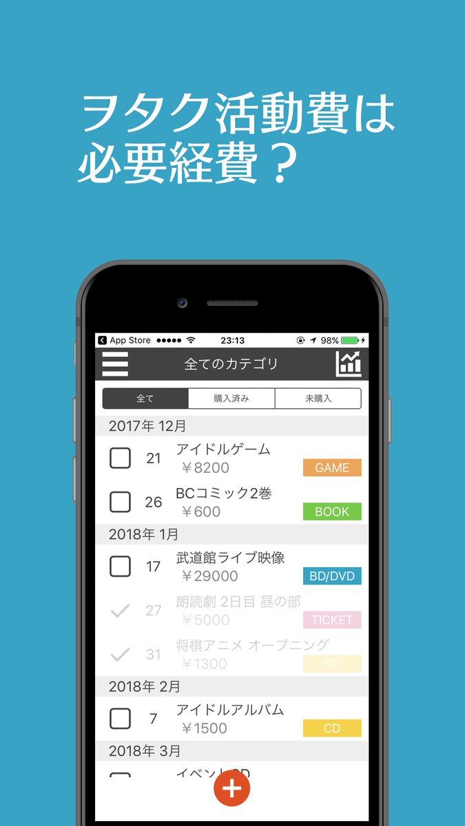 【お知らせ】 CD, コミック, チケット, etc… オタクに必要な発売日を管理するアプリ「ヲタ経費」をリリースしました。無料です。