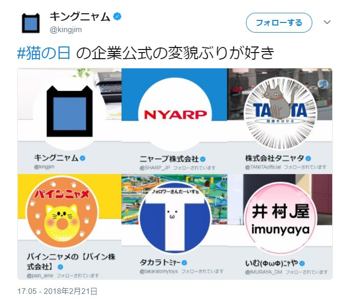 猫の日(2月22日)にちなんで企業アカが猫仕様に!? 「井村屋」→「いむ(ΦωΦ)ニャや」