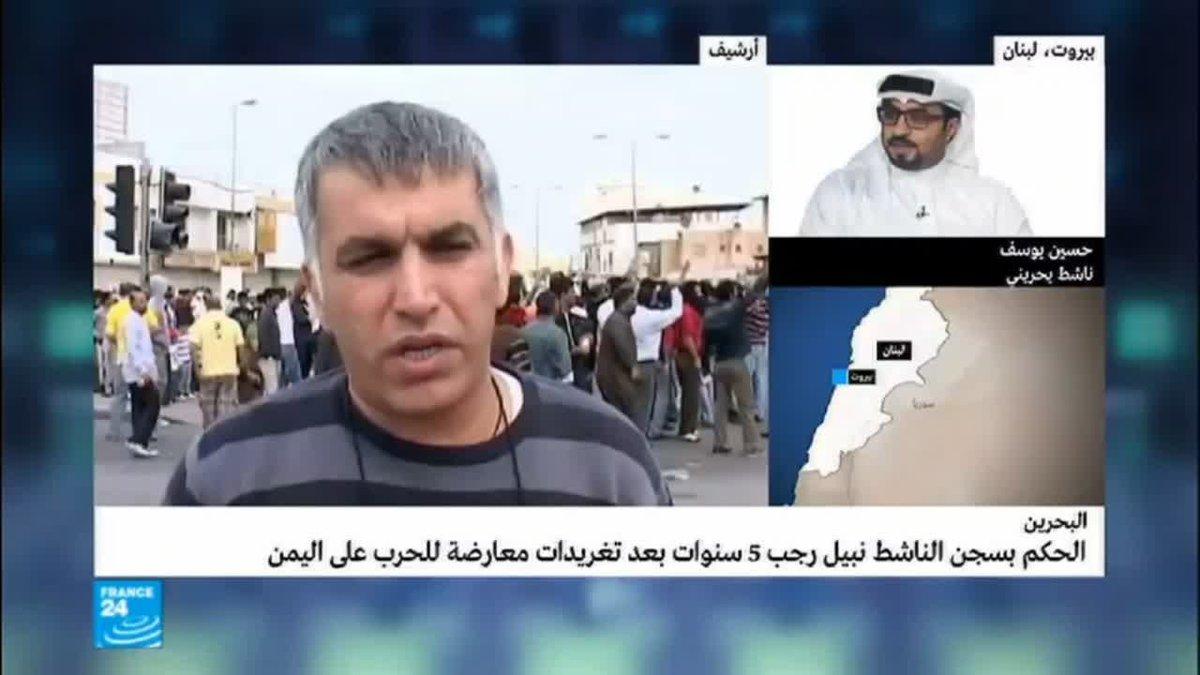 ▶️ البحرين: حكم بسجن الناشط نبيل رجب خمس...