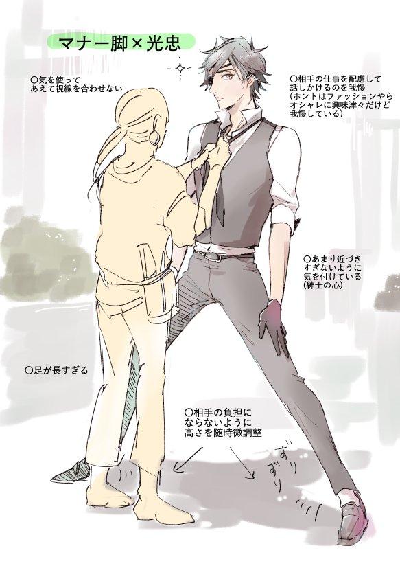 話題のマナー脚伊達のいいとこ見てみたい~♡伊達×メイク(スタイリスト)さん皆女性に優しそうだけど、特に鶴さんと貞さんはスキンシップ多そうだから骨抜きにされそう、、