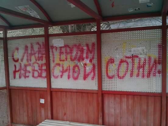 У Криму з'явився промовистий напис: фотофакт