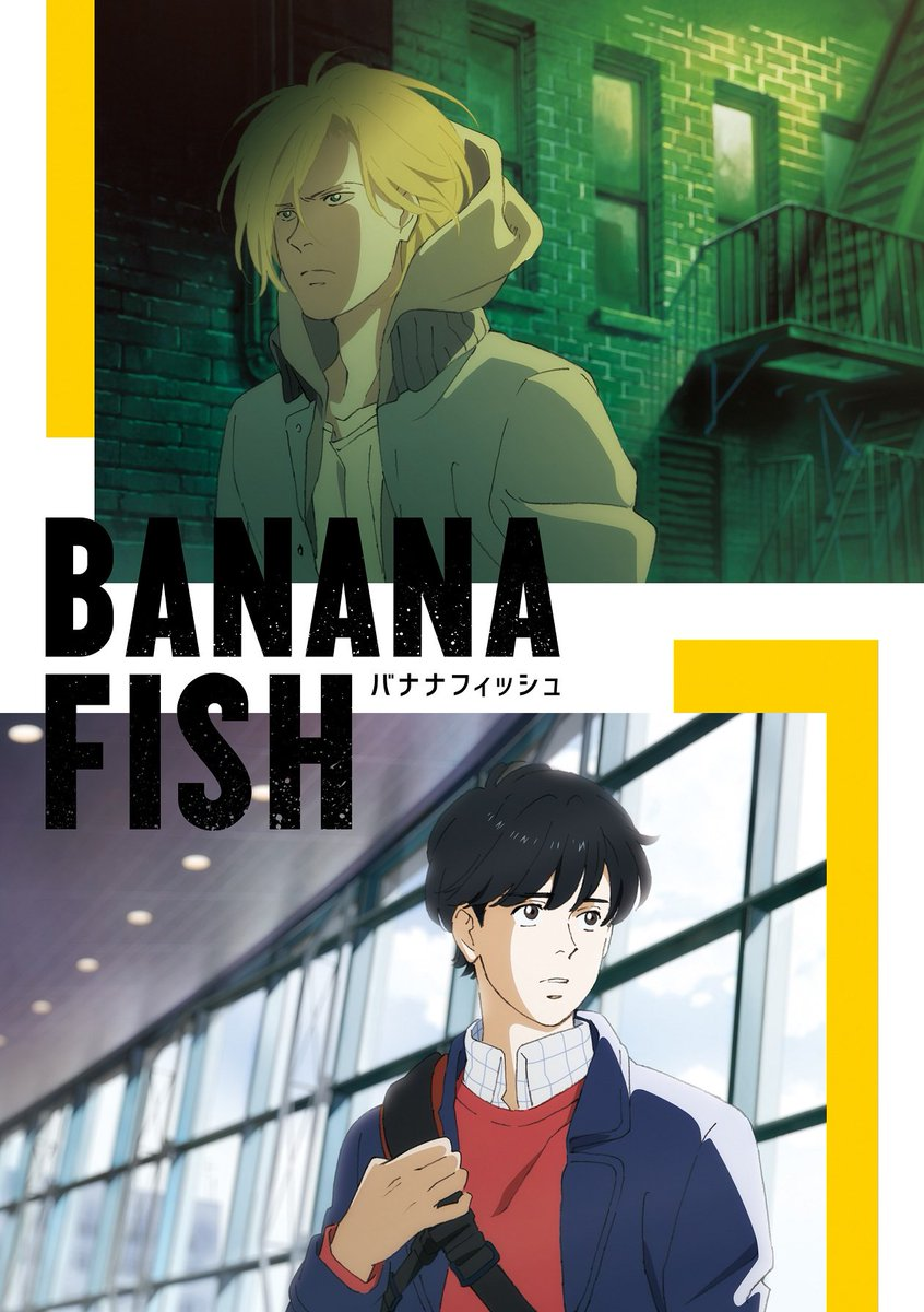 BANANA FISH | バナナフィッシュ