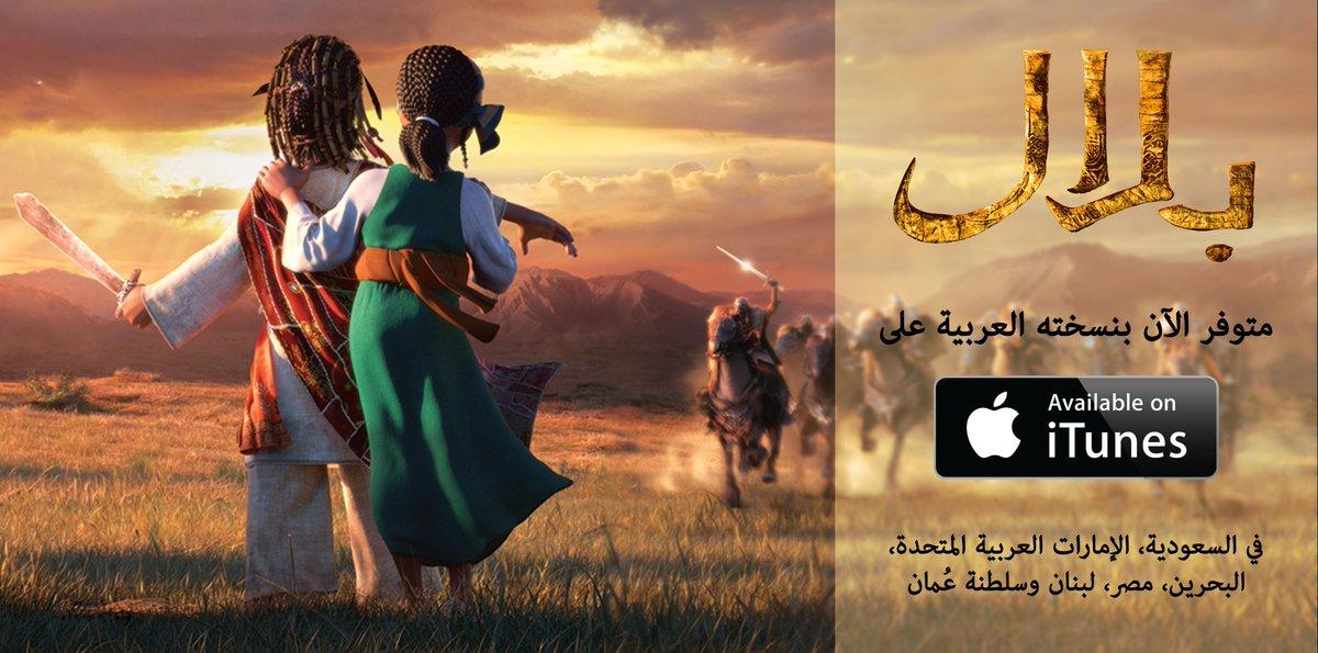يمكنك الآن تحميل ومشاهدة #فيلم_بلال على...