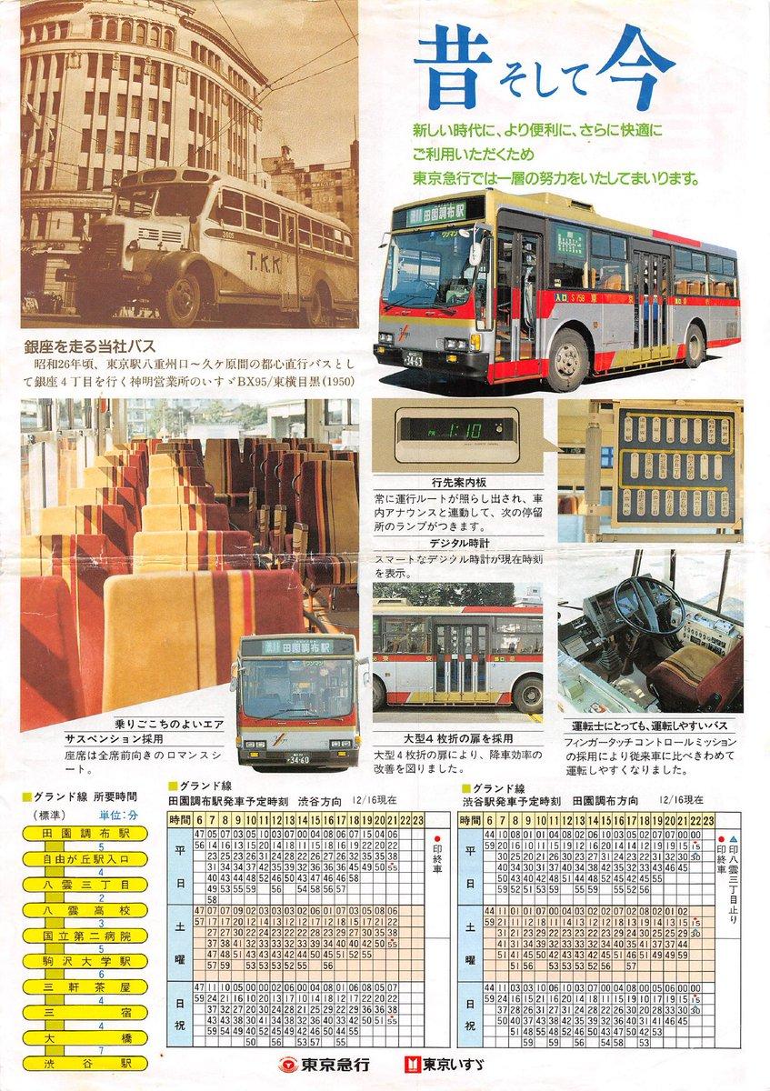 バス 図 東急 路線