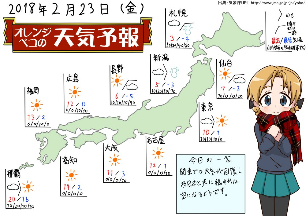 お天気ペコ〈今日の天気予報〉