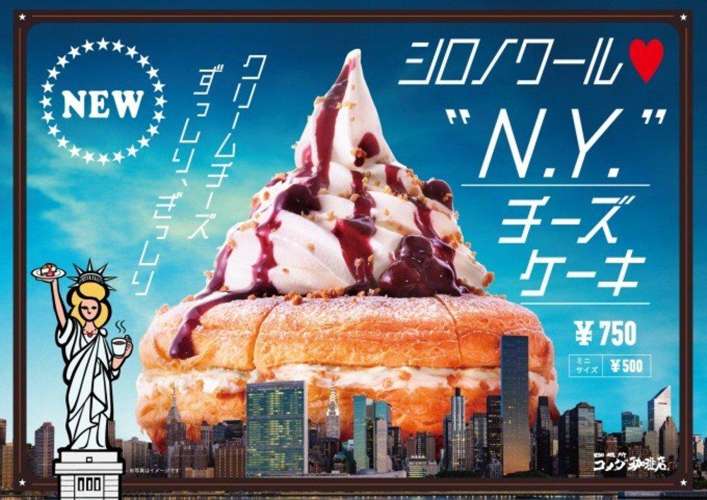 コメダ珈琲店の限定「シロノワール ニューヨークチーズケーキ」濃厚クリームチーズがぎっしり -