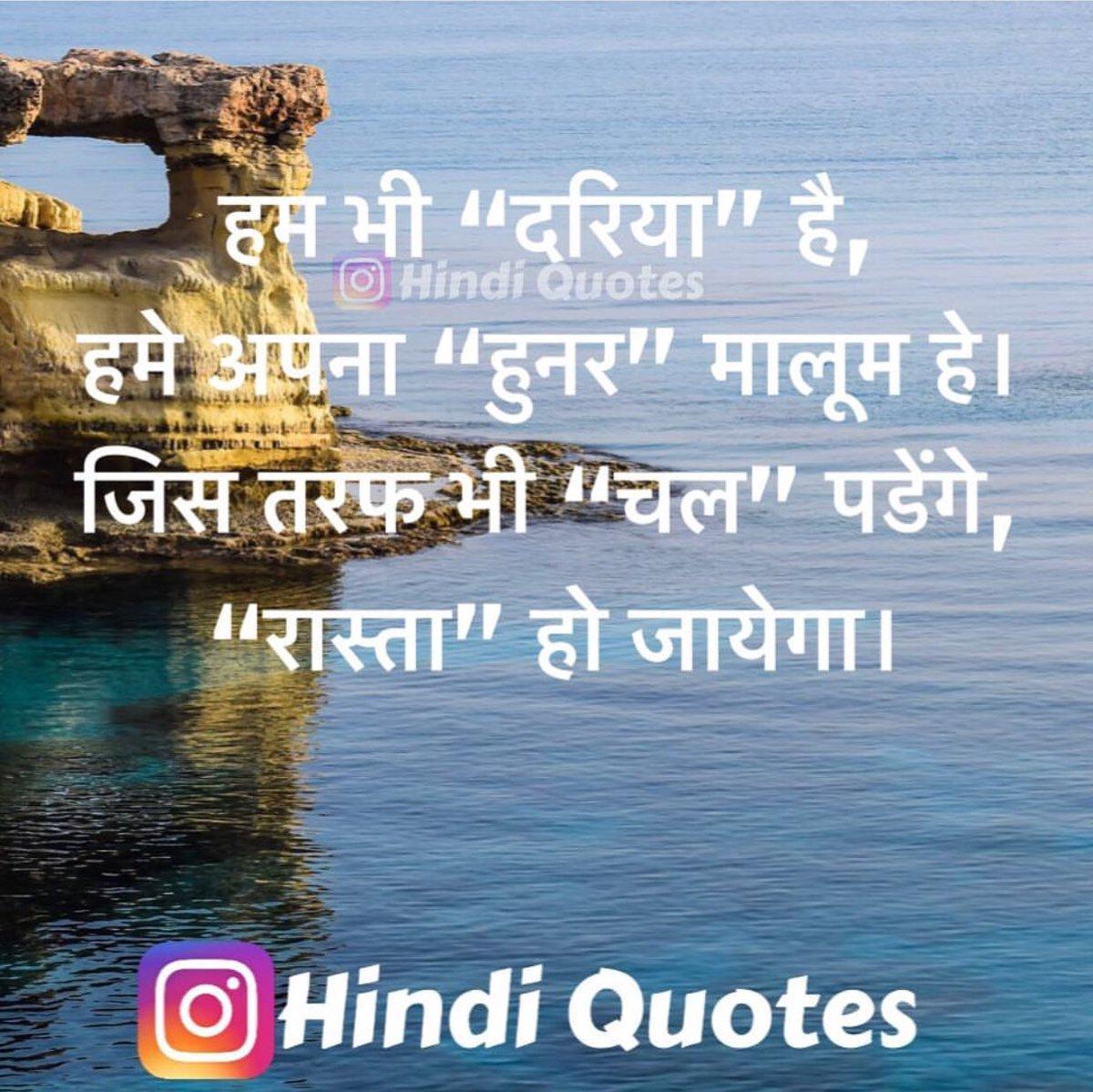 Hindi Quotes Hindi Quotes Twitter