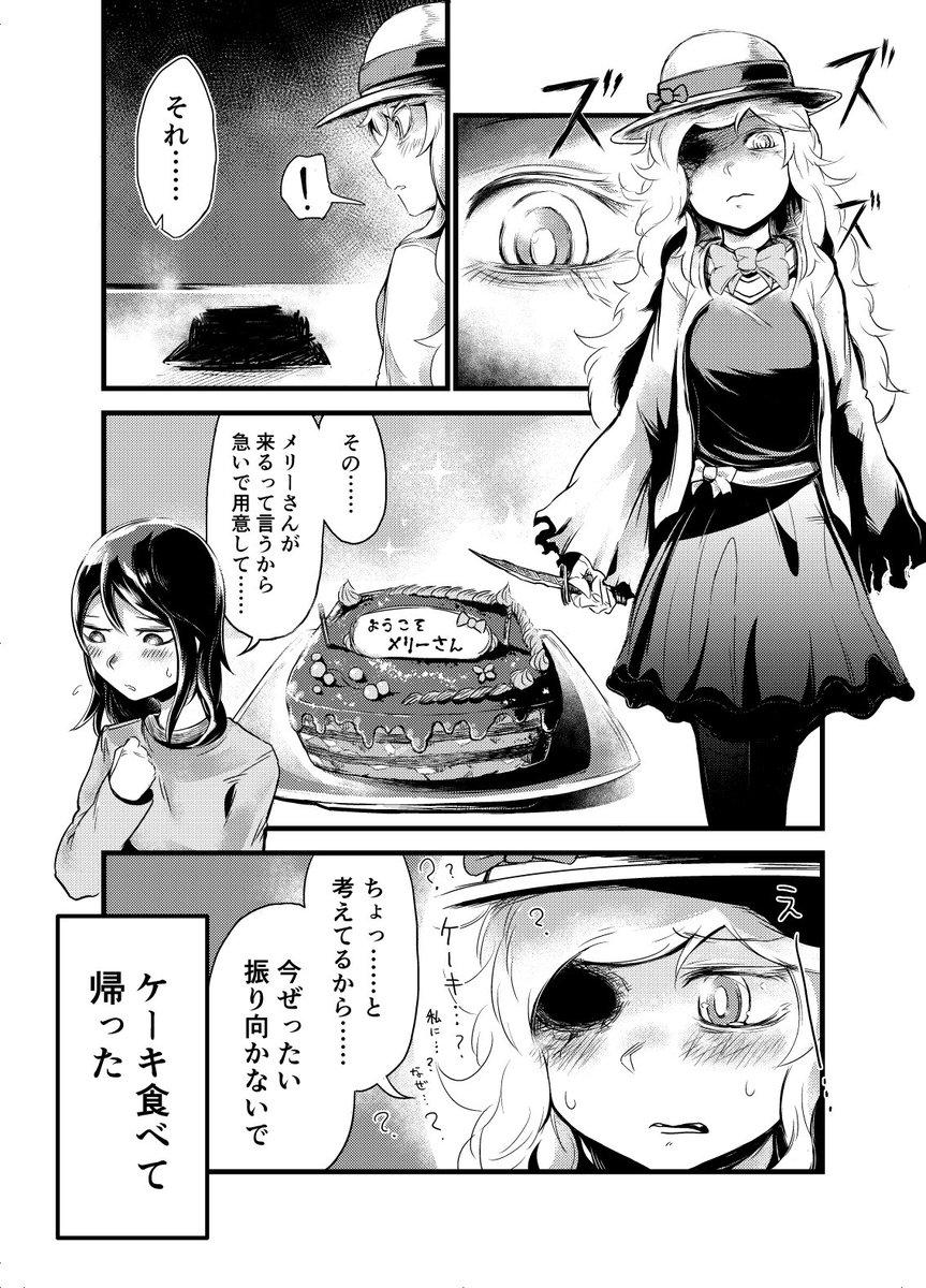 やはりそこは女子?メリーさんのためにケーキを用意した結果www