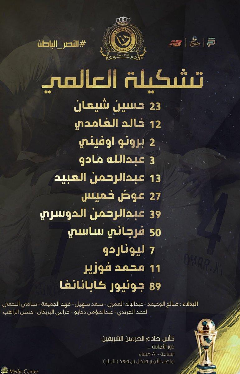 تشكيلة #العالمي اليوم في مباراة #النصر_ا...