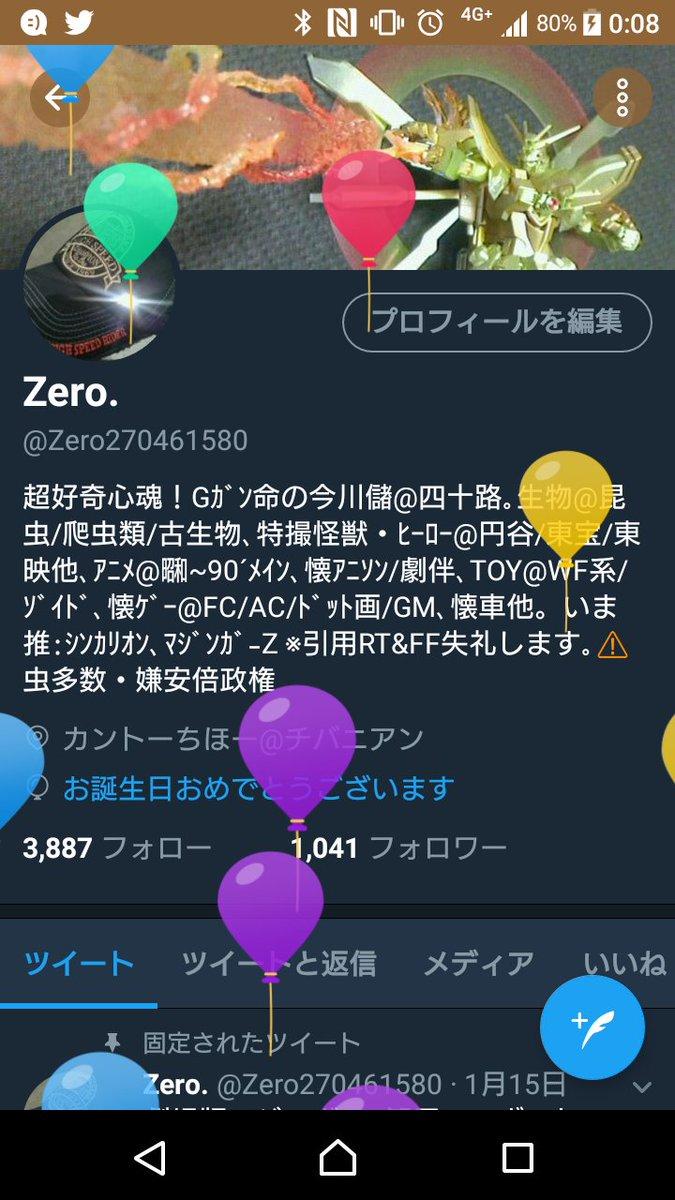 今年もぶじ誕生日を迎え。。お祝いのメッセージありがとうございます! ♪メーテル〜 またひとつ〜 トシがふけるよ〜😂  ひきつづき、楽しくよろしくです(*´-`)/