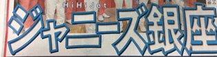 今年の「ジャニーズ銀座」は過去最少の15・8歳! 2月23日付の日刊スポーツ芸能面は、9年目を迎えるライブイベントの話題を大きく取り上げました。2ユニット合計11人。その意気込みは! ぜひ新聞で。【当番T】 #ジャニーズJr #ジャニーズ銀座 #HiHiJet  #東京B少年