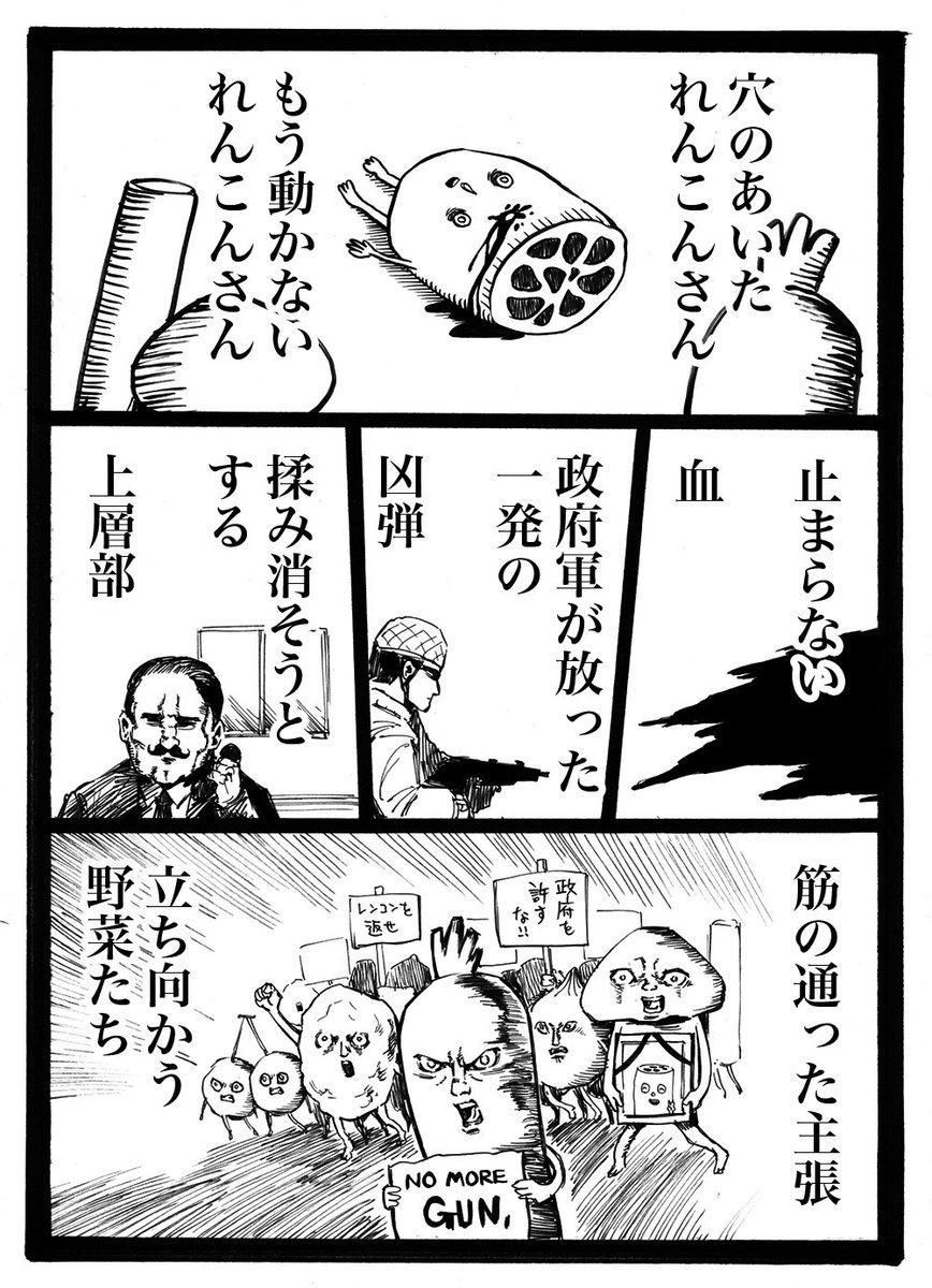 漫画 お弁当箱の歌