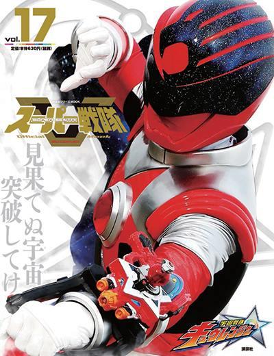 『スーパー戦隊オフィシャルムック』Vol.17「宇宙戦隊キュウレンジャー」は本日...