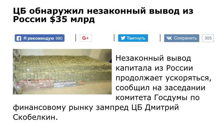 Ежегодно незаконно из #РФ вывозится 100-130 млрл долл (до 10% ВВП). Только по фиктивным кредитам российских компаний и банков нерезидентам вывозят 35-40 млрд долл (каждая четвёртая сделка). Главный канал - госбанки, госкомпании и сырьевой бизнес.  Но денег нет. Держитесь там👍🏻