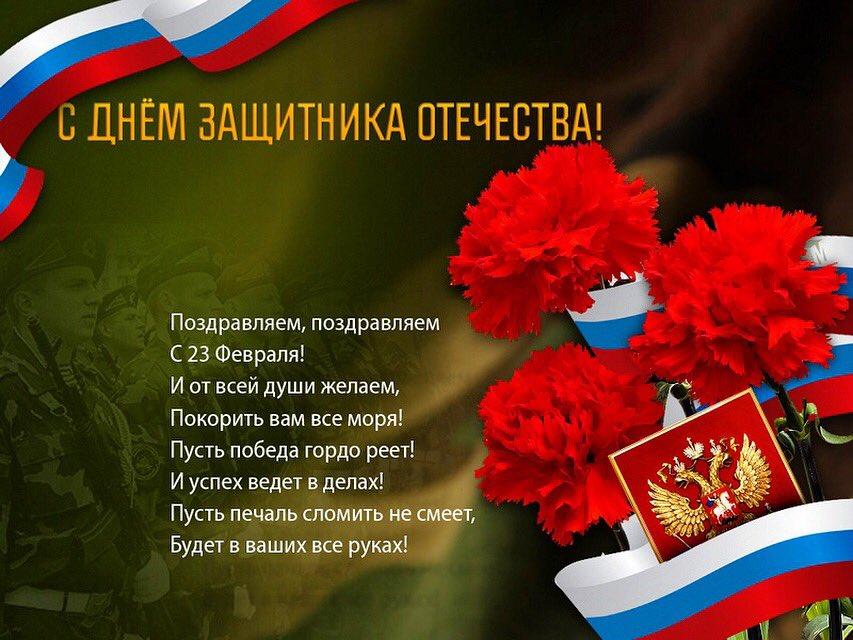 С днем защитника отечества поздравления открытка, надписью