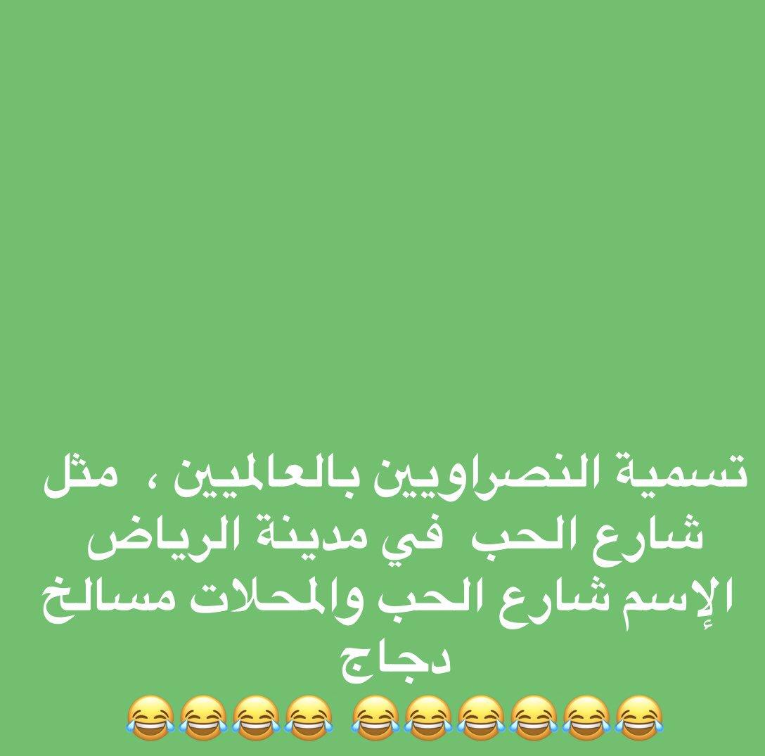 😂😂😂😂😂😂  #النصر_الباطن https://t.co/egzMy...