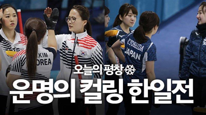 한국 여자 #컬링 대표팀이 오늘 밤 2018 #평창동계올림픽 여자 컬링 준결승에서 #일본 과 결승 진출을 놓고 '리턴 매치'를 펼칩니다. https://t.co/7uhj8M7NWy