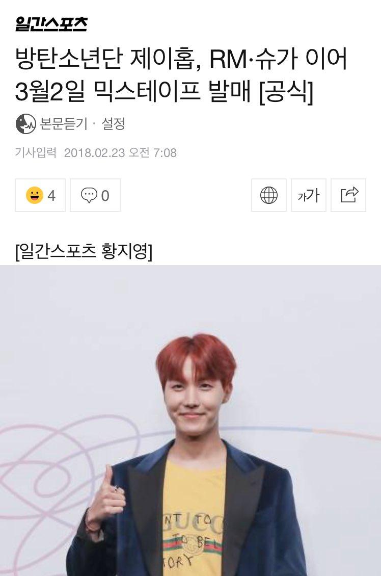 방탄소년단 제이홉, RM·슈가 이어 3월2일 믹스테이프 발매  #iHea...