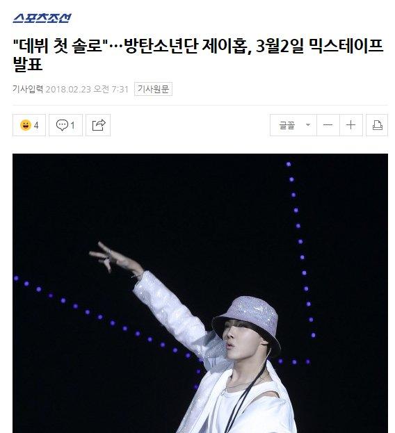 '데뷔 첫 솔로'…방탄소년단 제이홉, 3월2일 믹스테이프 발표  #iHe...