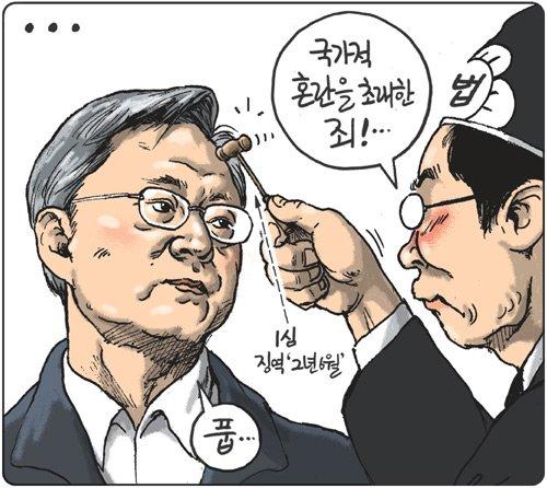 '...'  2월23일 경향신문 김용민 화백의 그림마당 https://t.co/boVDNBKF6R