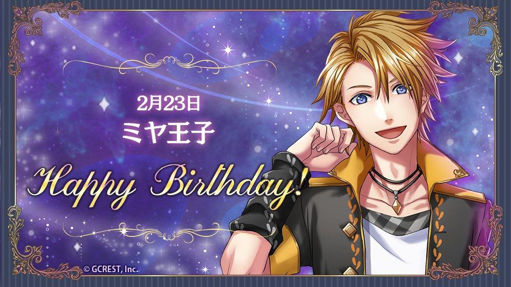 【祝】Happy Birthday♪本日は魔術の国・ソルシアナのミヤ王子の誕生日です!#夢100 #夢100生誕祭