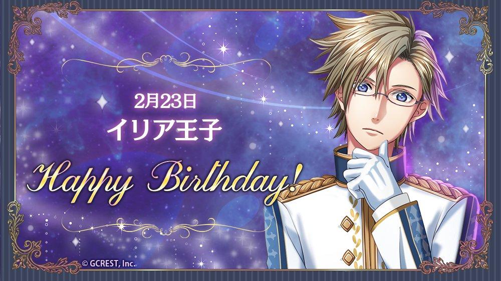 【祝】Happy Birthday♪本日は魔術の国・ソルシアナのイリア王子の誕生日です!#夢100 #夢100生誕祭