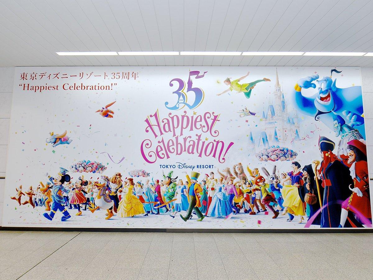 """舞浜駅に東京ディズニーリゾート35周年""""happiest celebration!の大型"""