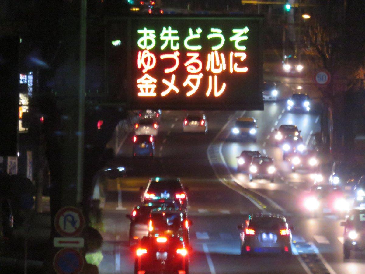 熊本の道路交通用電光掲示板。 いつも目を引く標語を出してきますが、昨夜見たのはウ...
