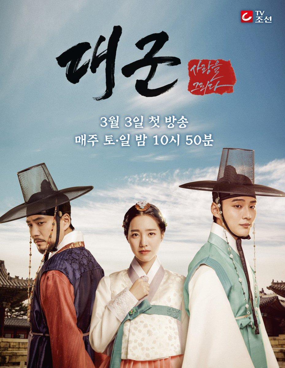โปสเตอร์ละคร Grand Prince ช่อง TV Chosen