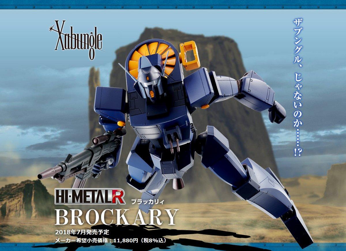 HI-METAL R 戦闘メカ ザブングル ブラッカリィに関する画像10