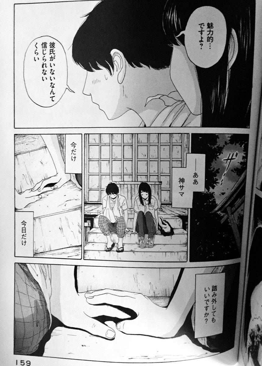 恋 の ツキ 漫画