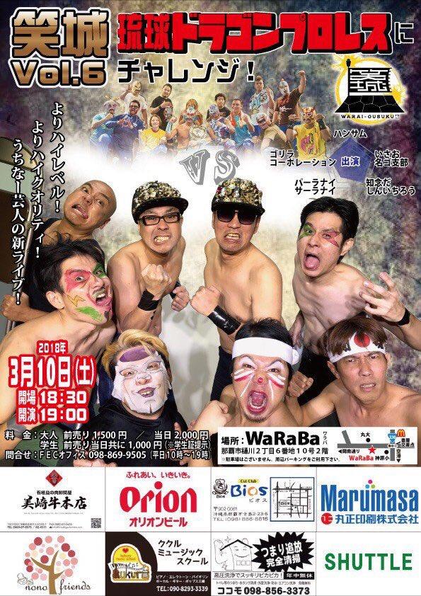 琉球ドラゴンとFECが電撃コラボ! 3/10「笑城」にレスラー数名参戦! 参戦?...