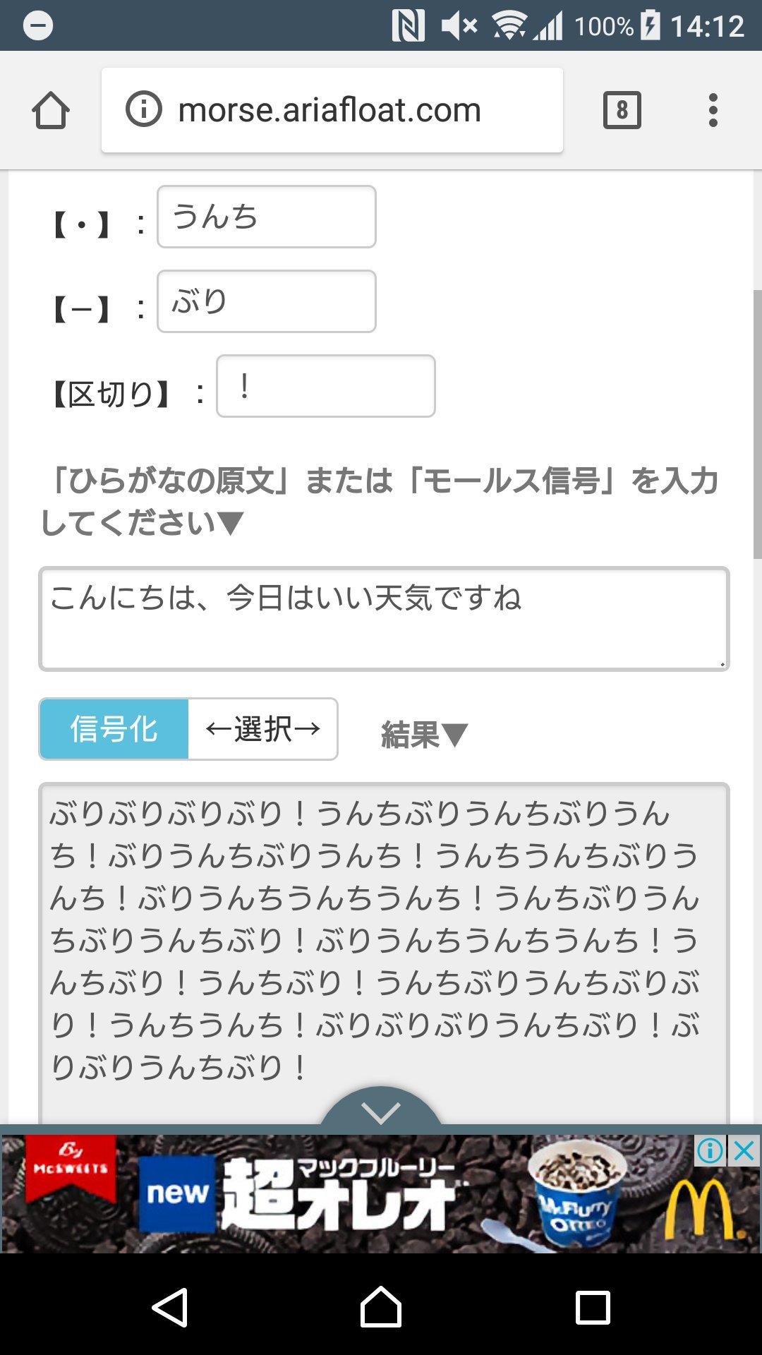 符号 変換 モールス