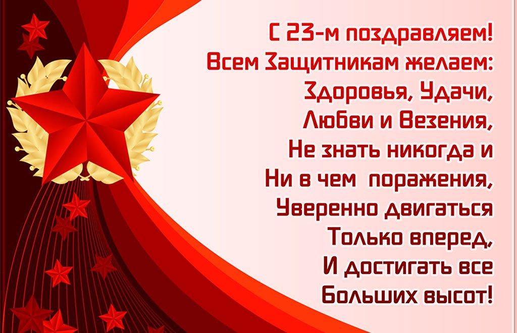 Валентин, 23 февраля поздравления в стихах и картинках
