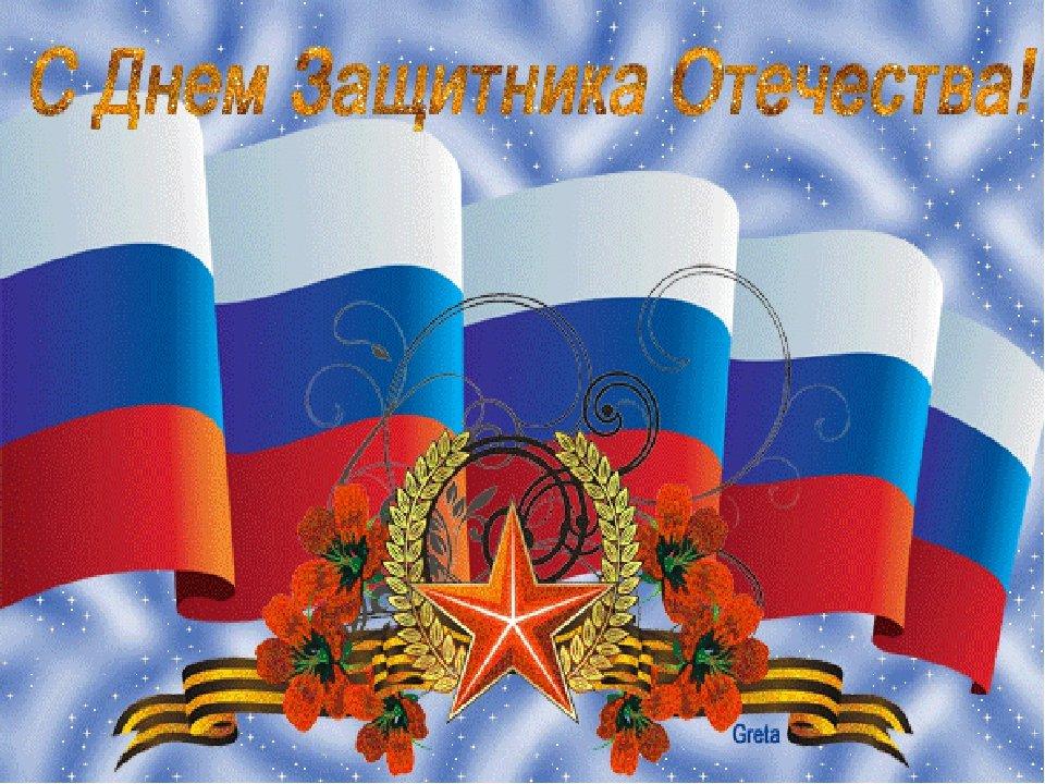 Открытки ко дню защитника отечества, поздравление