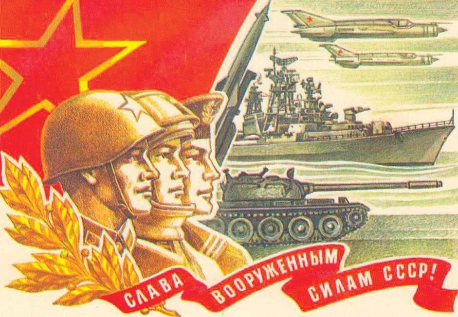 Открытка к 23 февраля с днем советской армии, праздником весны труда