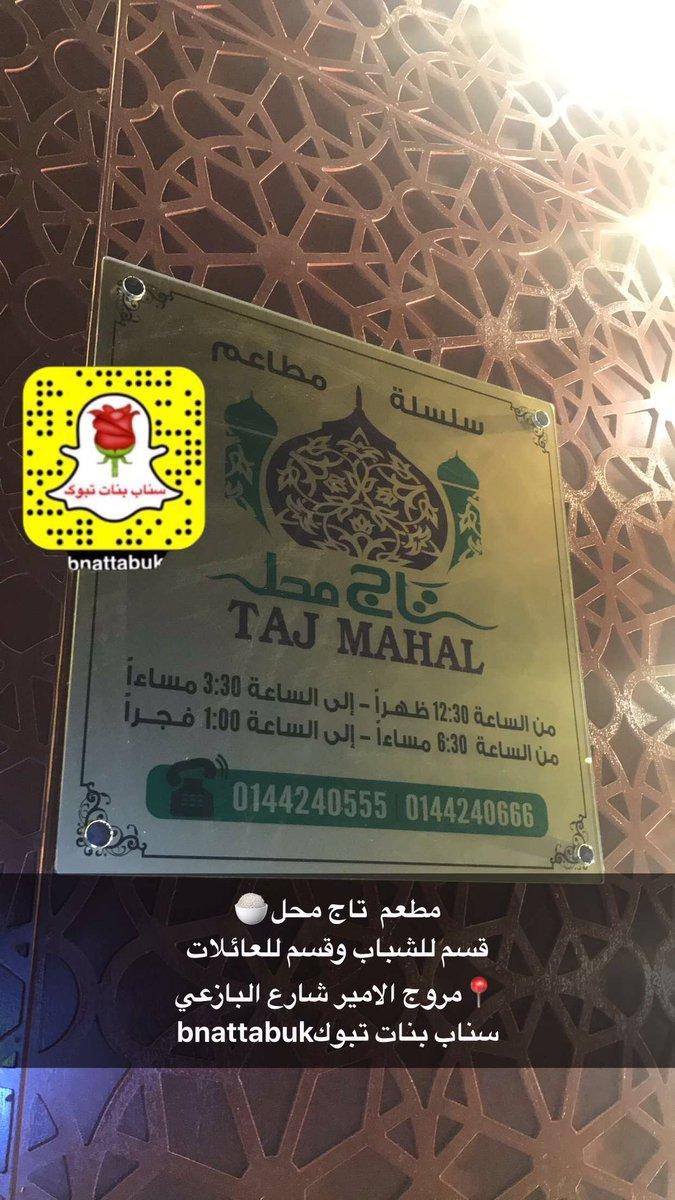 سناب بنات تبوك On Twitter تغطية سناب بنات تبوك مطعم تاج محل