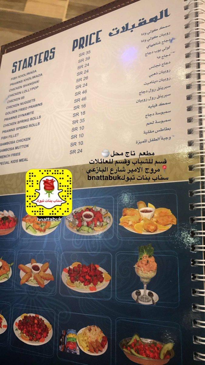 سناب بنات تبوك Pa Twitter تغطية سناب بنات تبوك مطعم تاج محل