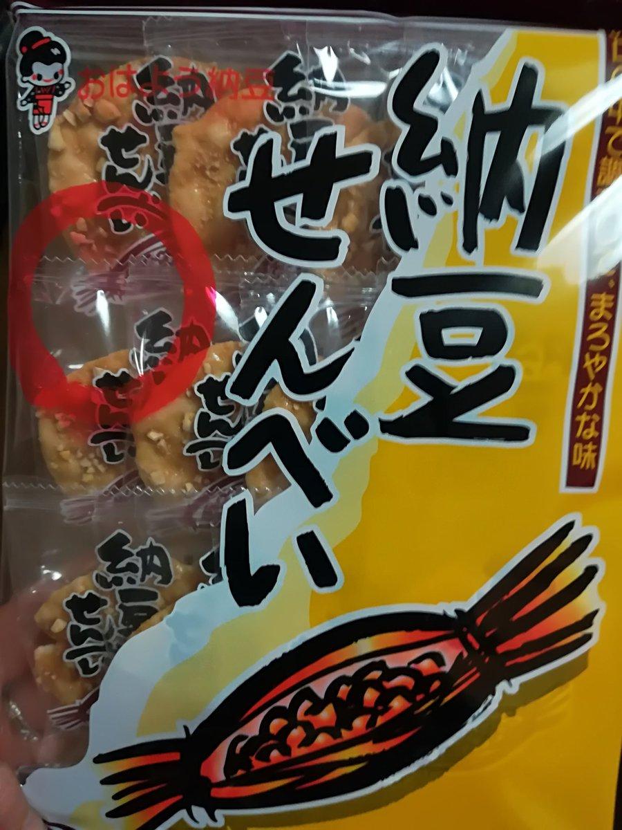 #秋田いなふく米菓