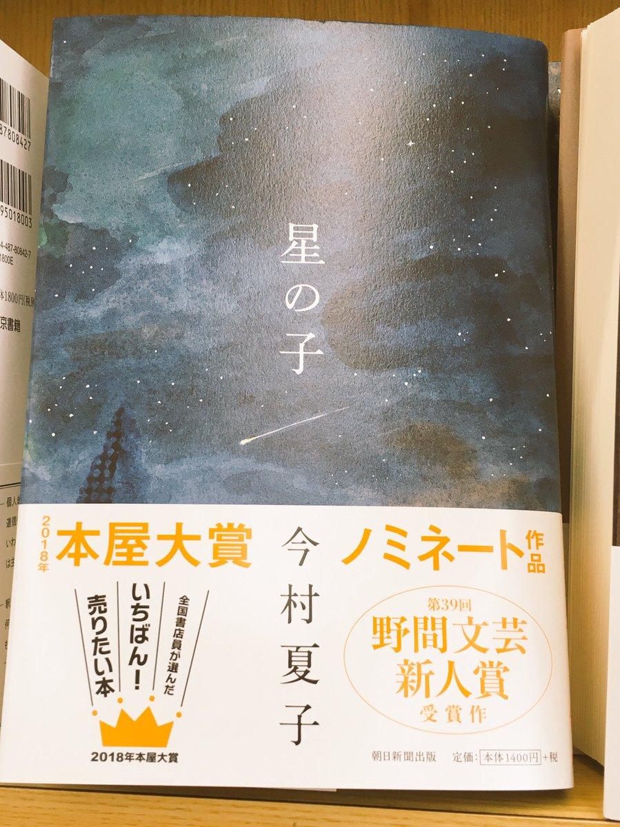 入荷しました。今村夏子著「星の子」朝日新聞出版刊。2018年本屋大賞ノミネート作...