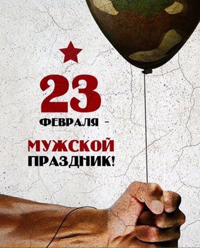 Поздравление для настоящих мужчин 23 февраля