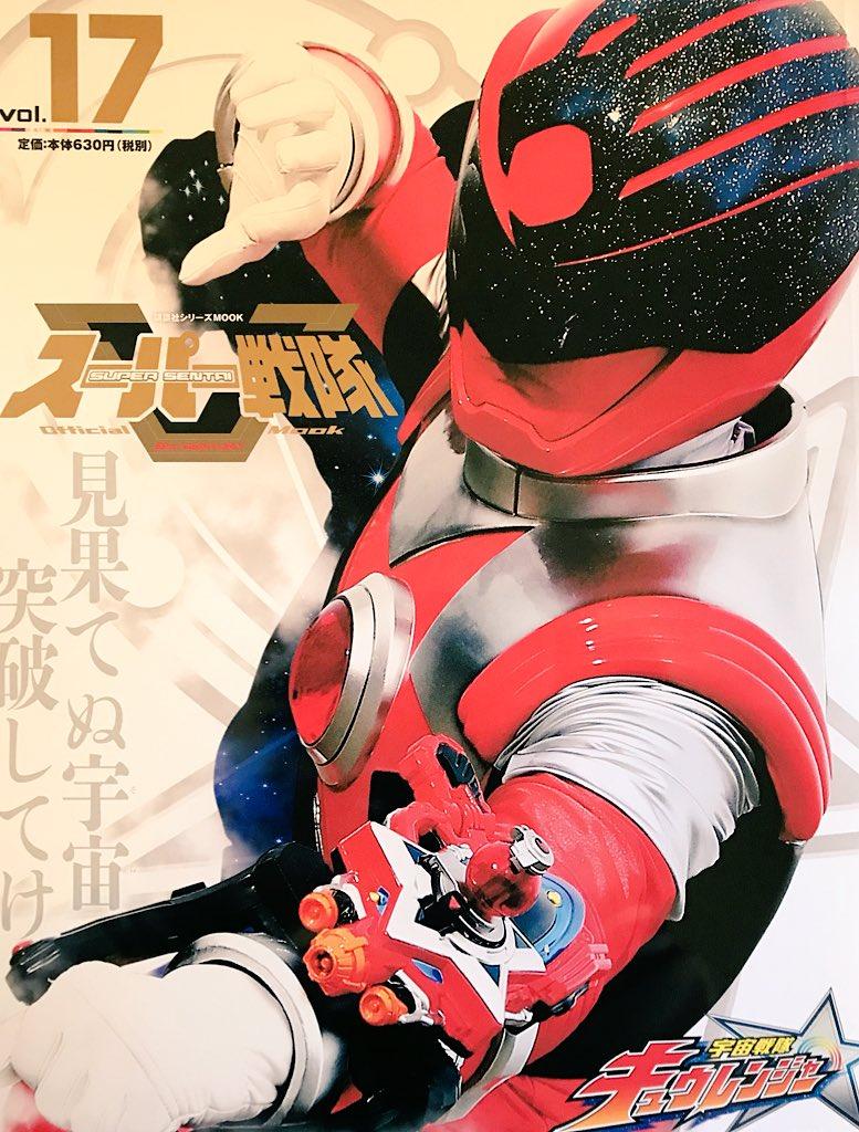 スーパー戦隊official mook Vol.17『宇宙戦隊キュウレンジャー』...