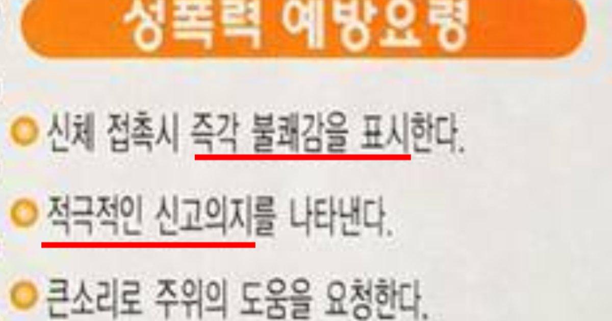 피해자에게 책임 묻는 듯한 '성폭력 예방' 지하철 스티커의 최신 근황: '남아있는 스티커 46매를 전량 제거했습니다' - 서울지방경찰청https://t.co/CqZwBVjWFz
