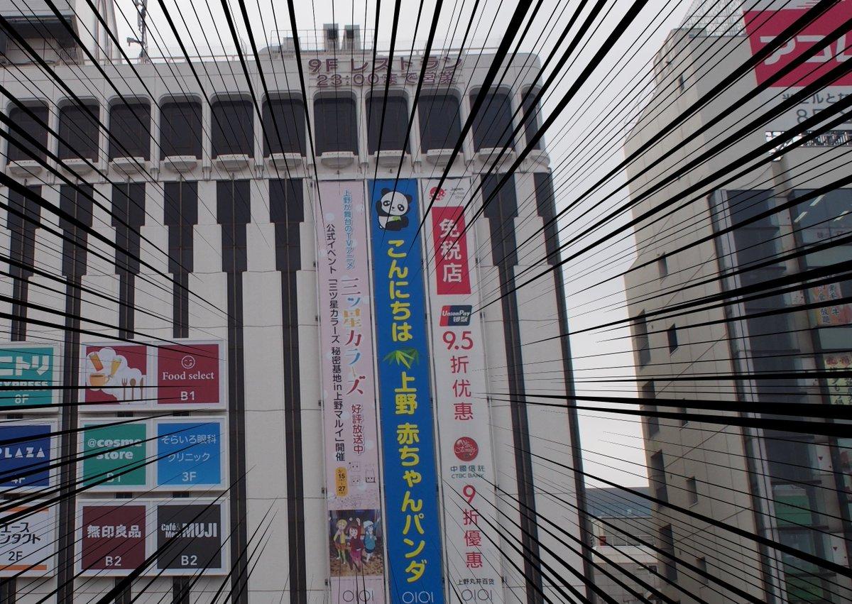 【本日より!】 上野マルイにて物販イベント開催決定を記念して、なんとTVアニメ『#三ツ星カラーズ』懸垂幕が掲出中! 幅2m×高さ18mの大きさ! ぜひ上野にお立ち寄りの際はチェック☆☆☆