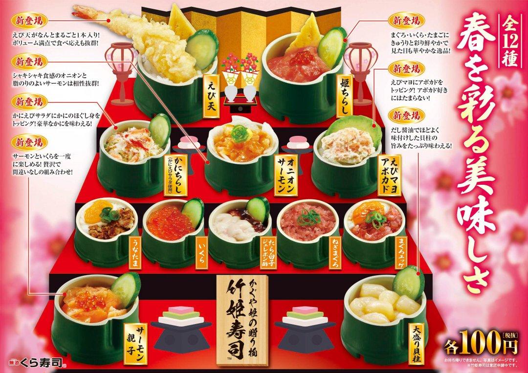 「竹姫寿司」の画像検索結果