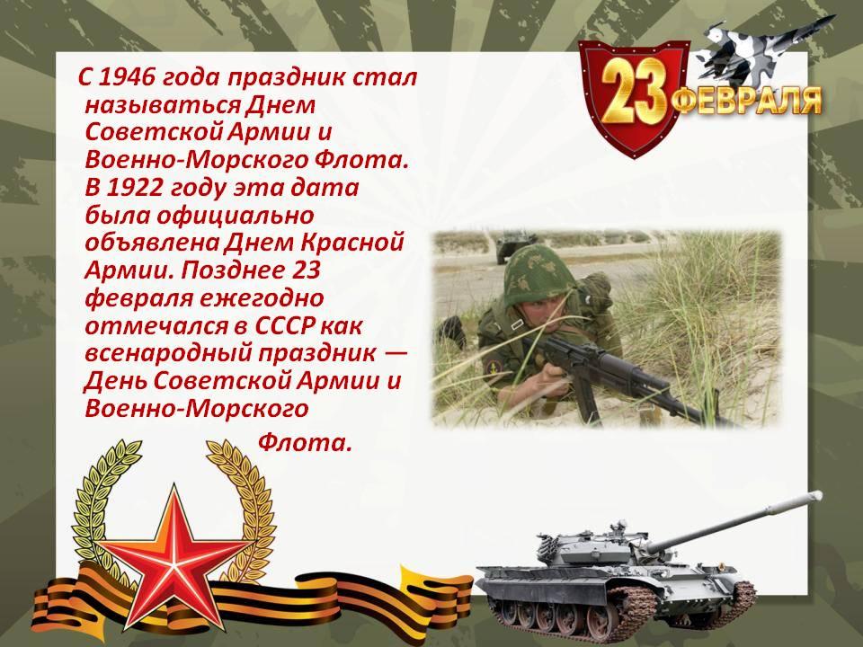 Открытки с днем советской армии и вмф с поздравлениями