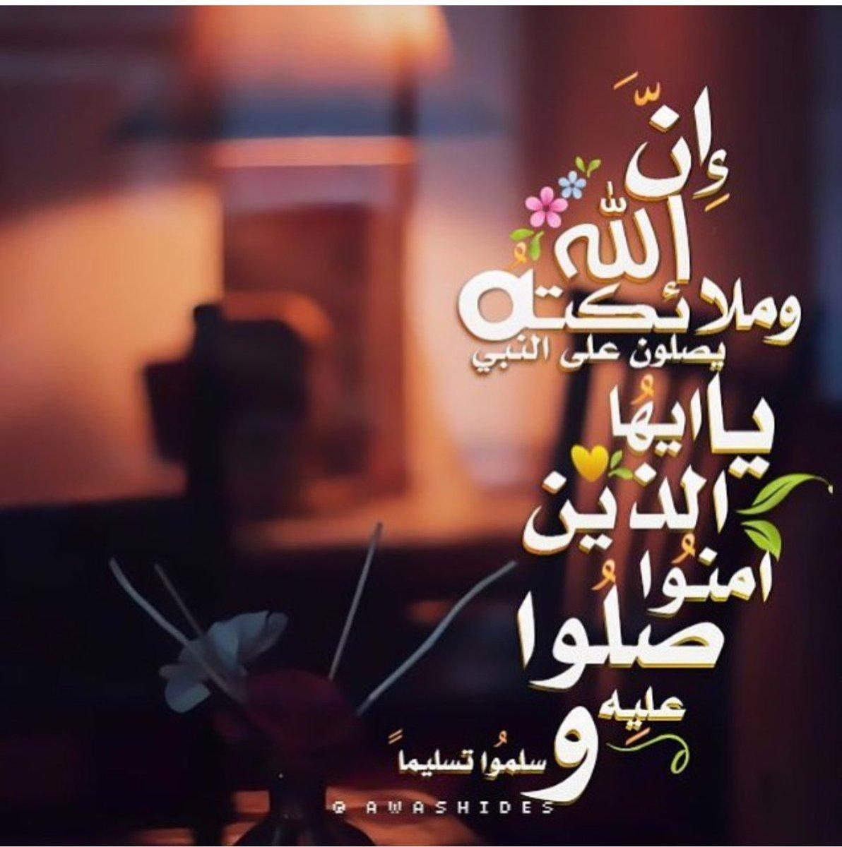 صلى الله على محمد صلى الله عليه وسلم تويتر Makusia Images