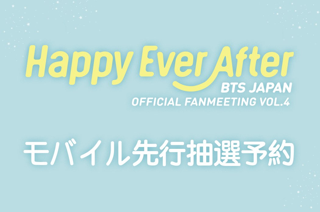 #BTS JAPAN OFFICIAL FANMEETING VOL.4 ~Ha...